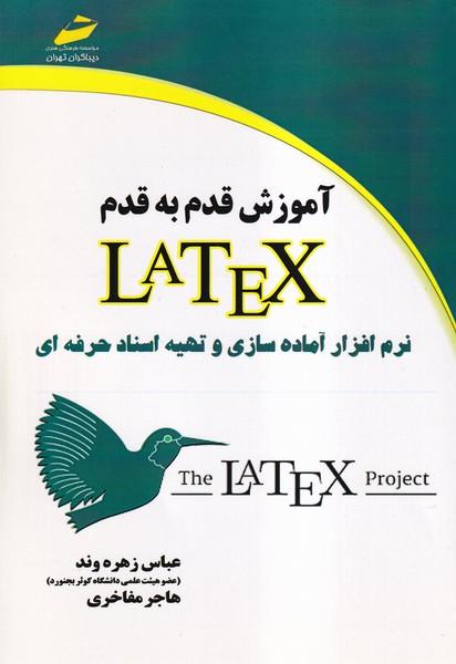 آموزش قدم به قدم LATEX نرم افزار آماده سازی اسناد رسمی (زهره وند) دیباگران
