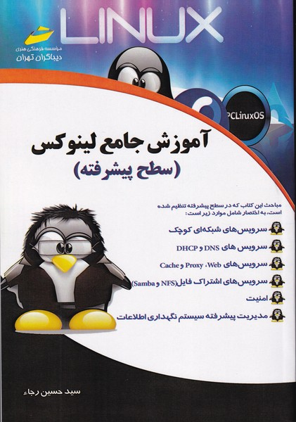 آموزش جامع لینوکس پیشرفته (رجا) دیباگران تهران