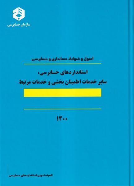 نشریه 124 اصول و ضوابط حسابداری و حسابرسی استانداردهای حسابرسی ( سازمان حسابرسی)