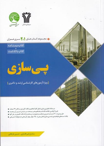 مجموعه کتاب 1*2 پی سازی آزمون های کارشناسی ارشد و دکتری (امیر افشاری) سری عمران