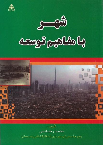 شهر با مفاهیم توسعه (رحمانی) امید انقلاب