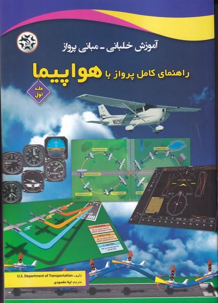 آموزش خلبانی- مبانی پرواز راهنمای کامل پرواز با هواپیما جلد 1 (مقصودی) نصیربصیر