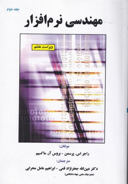 مهندسی نرم افزار جلد 2 پرسمن (جعفرنژاد قمی) علوم رایانه