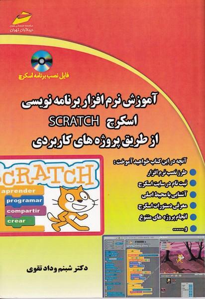 آموزش نرم افزار برنامه نويسي اسكرچ (تقوي) ديباگران تهران
