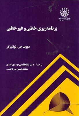 برنامه ریزی خطی و غیر خطی لوئنبرگر (مهدوی امیری) صنعتی شریف