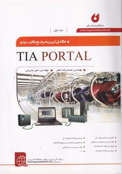 کامل ترین مرجع کاربردی TIA PORTAL (ماهر) نگارنده دانش