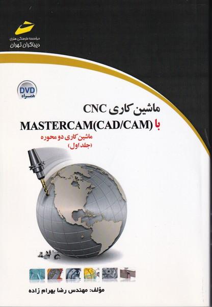 ماشين كاري cnc با mastercam cad/cam جلد 1 (بهرام زاده) ديباگران