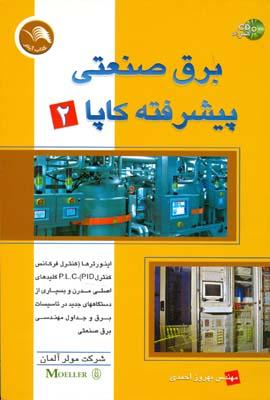 برق صنعتي پيشرفته كاپا 2 (احمدي) آيلار