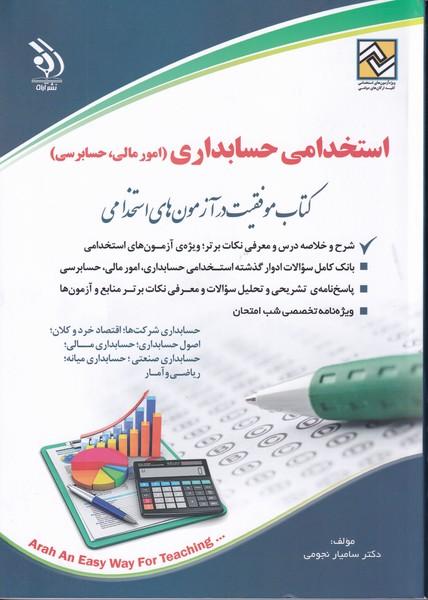 استخدامی حسابداری (دکتر سامیار نجومی) نشر آراه
