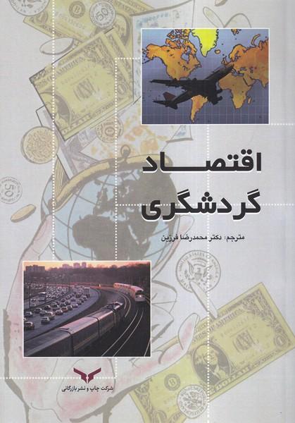 اقتصاد گردشگری دانلد لاندبرگ (دکتر محمدرضا فرزین) بازرگانی