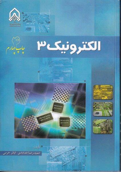 الكترونيك 3 (خدادادي،خرمي) دانشگاه امام حسين (ع)
