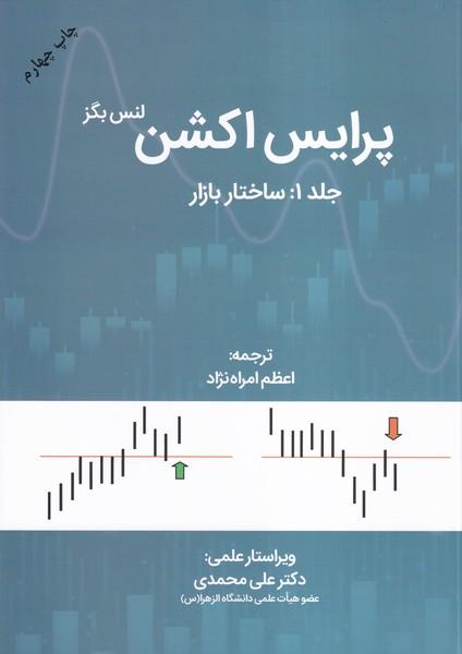 پرایش اکشن جلد 1 :ساختار بازار (امراه نژاد) مهربان نشر