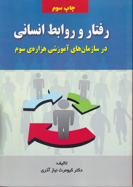 رفتار و روابط انساني در سازمانهاي آموزشي هزاره ي سوم (آذري) شيوه