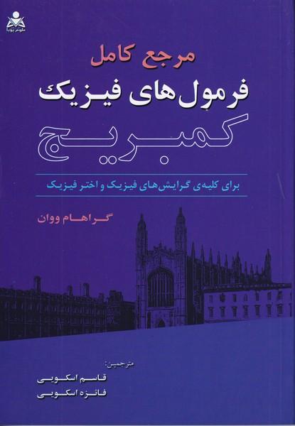 مرجع کامل فرمولهای فیزیک کمبریج ووان (اسکویی) امید انقلاب
