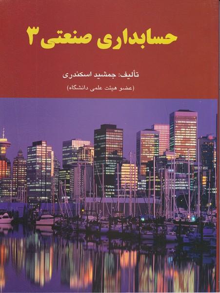 حسابداری صنعتی 3 (اسکندری) کتاب فرشید