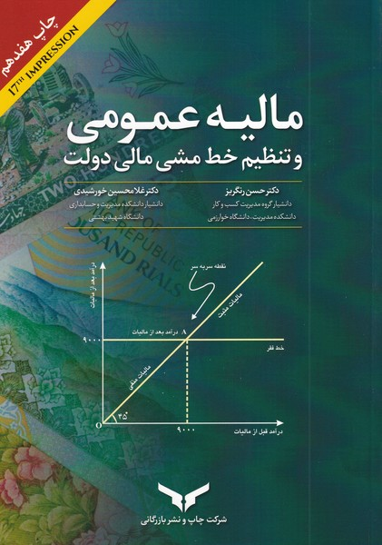 مالیه عمومی و تنظیم خط مشی مالی دولت (رنگریز،خورشیدی) چاپ و نشر بازرگانی