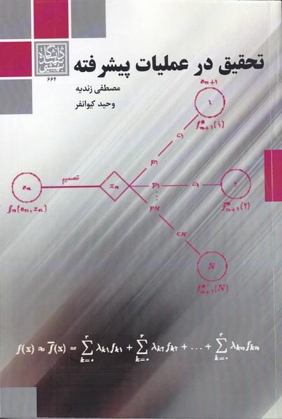 تحقيق در عمليات پيشرفته (زنديه،كيوانفر) دانشگاه شهيد بهشتي