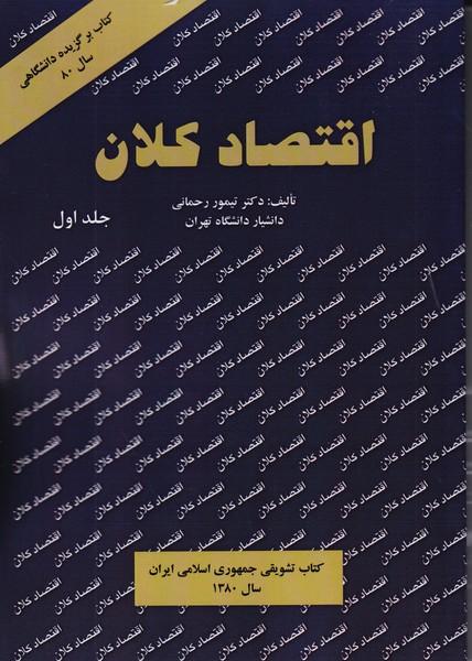 اقتصاد کلان جلد اول (رحمانی) نور علم