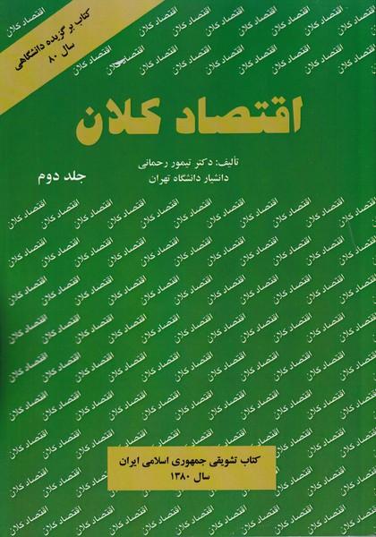 اقتصاد کلان جلد دوم (رحمانی) نورعلم