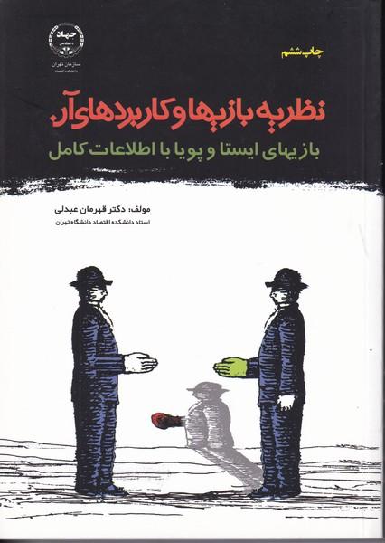 نظريه بازيها و كاربردهاي آن بازيهاي ايستا و پويا با اطلاعات كامل (عبدلي) جهاد دانشگاهي تهران
