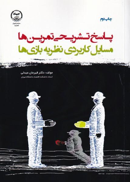 پاسخ تشريحي تمرينها مسائل كاربردي نظريه بازيها (عبدلي) جهاد دانشگاهي تهران