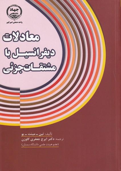 معادلات دیفرانسیل با مشتقات جزئی تین مینت یو (جعفری گاوزن) جهاد دانشگاهی امیرکبیر