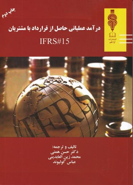 درآمد عملياتي حاصل از قرارداد با مشتريان IFRS (همتي) آوا قلم