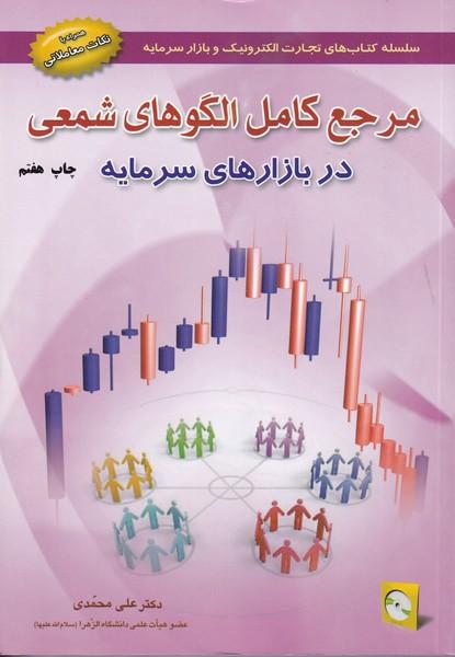 مرجع کامل الگوهای شمعی در بازارهای سرمایه (محمدی) آراد کتاب