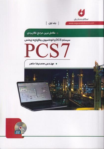 كاملترين مرجع كاربردي PCS7 جلد1 (ماهر) نگارنده دانش