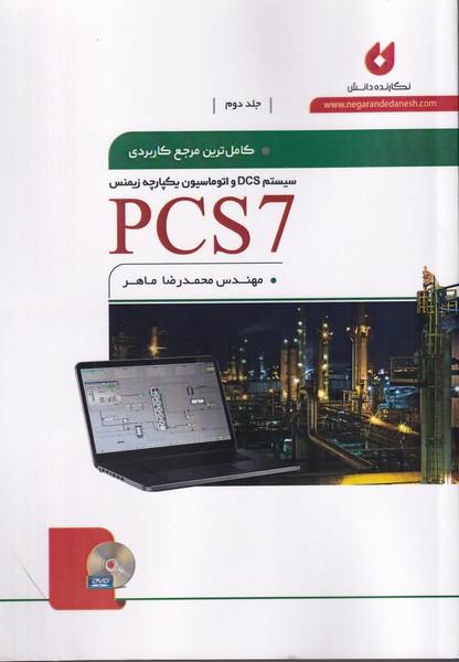 كاملترين مرجع كاربردي PCS7 جلد2 (ماهر) نگارنده دانش
