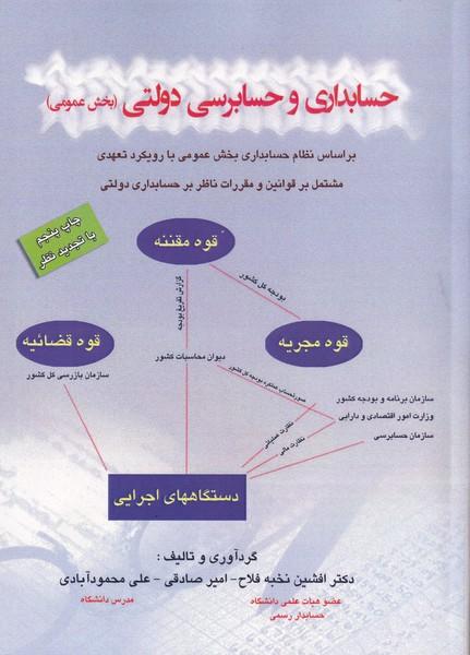 حسابداري و حسابرسي دولتي (نخبه فلاح ) كيومرث