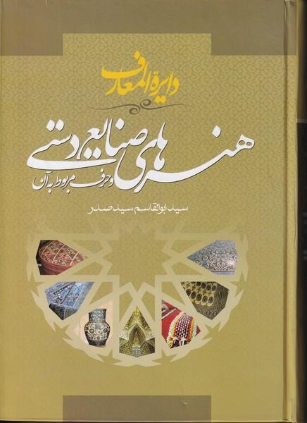 دایره المعارف هنرهای صنایع دستی (صدر) سیمای دانش