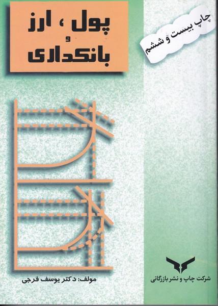 پول،ارز و بانكداري (فرجي) چاپ و نشر بازرگاني
