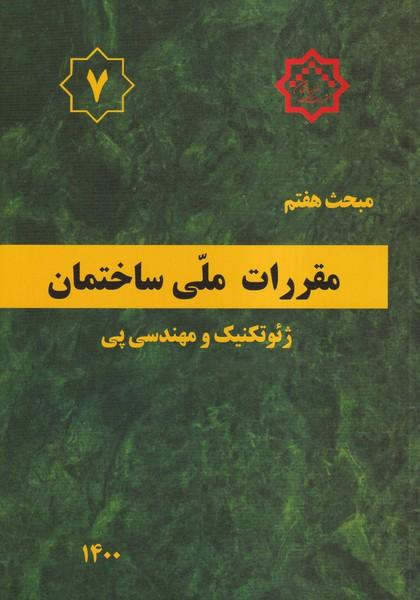مبحث 7( پی و پی سازی) نشر توسعه ایران