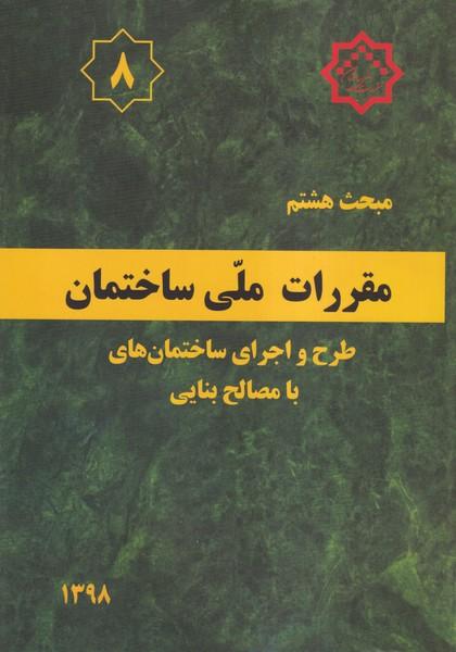 مبحث 8 (طرح و اجرای ساختمانهای با مصالح بنایی) نشر توسعه ایران
