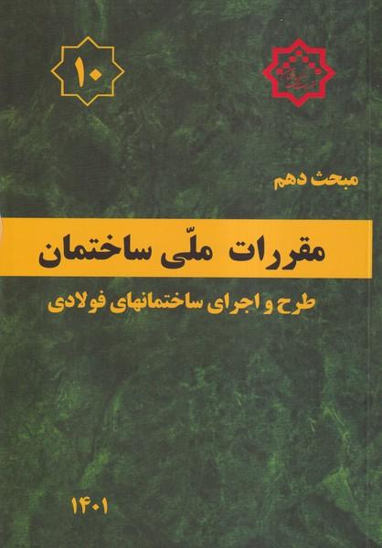 مبحث 10 (طرح و اجرای ساختمانهای فولادی) نشر توسعه ایران
