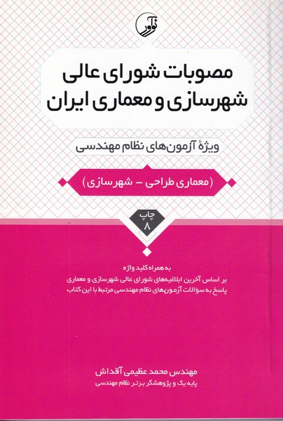 مصوبات شوراي عالي شهرسازي و معماري ايران (عظيمي آقداش) نوآور