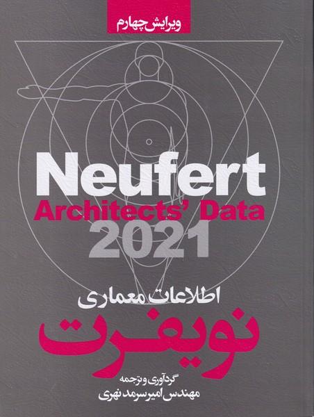 اطلاعات معماري نويفرت 2021 (سرمد نهري) سيماي داتش