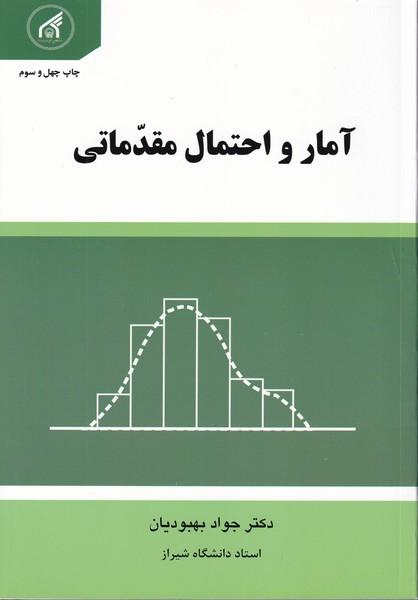 آمار و احتمال مقدماتی (بهبودیان) دانشگاه امام رضا