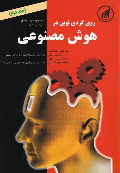 رويكردي نوين در هوش مصنوعي جلد 2 راسل (راحتي) دانشگاه امام رضا