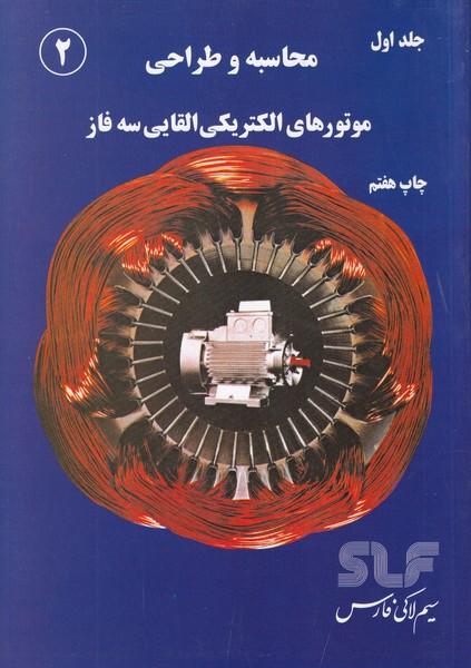 محاسبه و طراحي موتورهاي الكتريكي القايي سه فاز 1 (عراقي) كيفيت