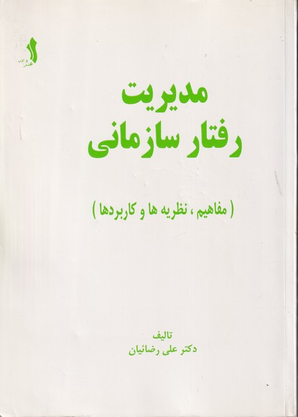 مديريت رفتار سازماني (رضائيان) علم و ادب