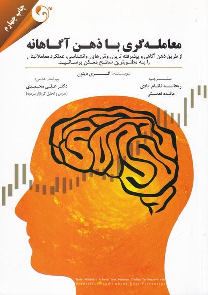 معامله گري با ذهن آگاهانه ديتون (نظام آبادي) مهربان نشر