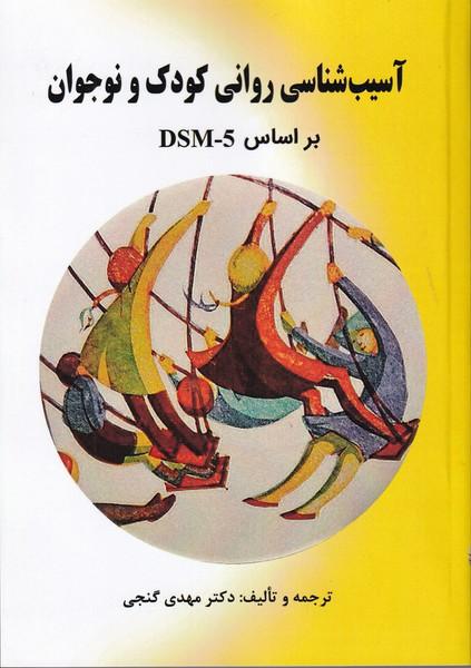 آسيب شناسي رواني كودك و نوجوان dsm-5 (گنجي) ساوالان