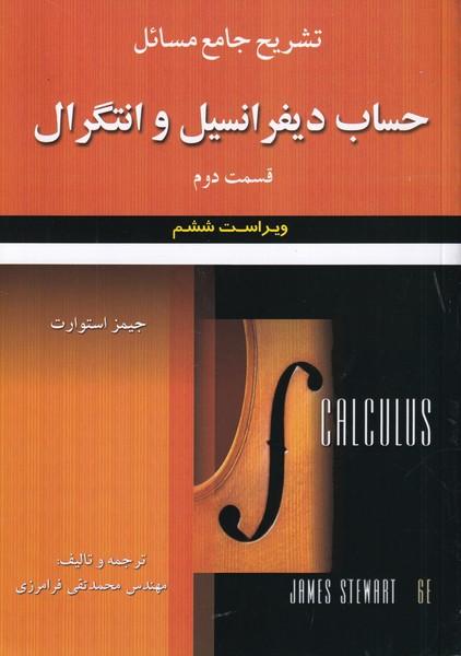 تشريح جامع مسائل حساب ديفرانسيل و انتگرال استوارت قسمت 2 (فرامرزي) علوم ايران