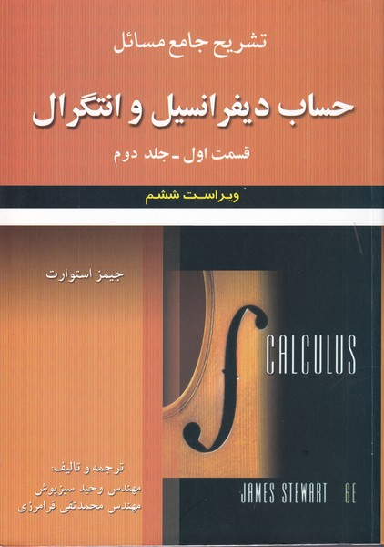 تشريح جامع مسائل حساب ديفرانسيل و انتگرال استوارت جلد 2 قسمت 1 (سبزپوش) علوم ايران