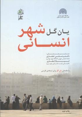شهر انساني يان گل (غفاري) علم معمار رويال