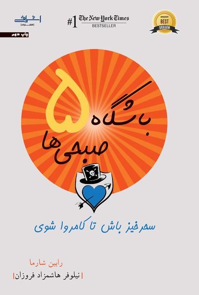 باشگاه 5 صبحي ها شارما (هاشمزاد فروزان) اشراقي