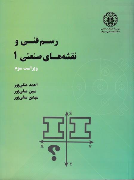 رسم فنی و نقشه های صنعتی 1 (متقی پور) صنعتی شریف