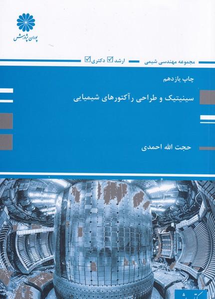 سینیتیک و طراحی رآکتورهای شیمیایی (احمدی) پوران پژوهش